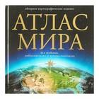 Атлас мира для эрудитов, любознательных и путешественников