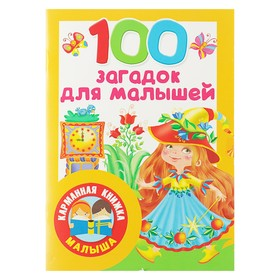 «100 загадок для малышей», Дмитриева В. Г.