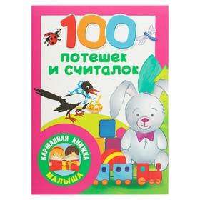 «100 потешек и считалок», Дмитриева В. Г.