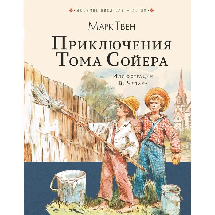 Приключения Тома Сойера. Твен М. - фото 966706