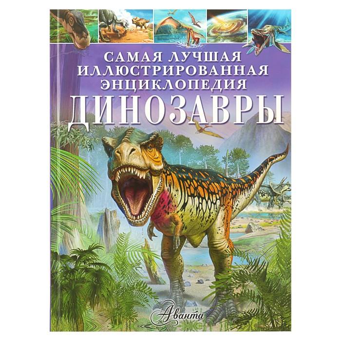 Иллюстрированная энциклопедия «Динозавры». Гибберт К.