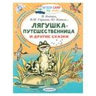 «Лягушка-путешественница и другие сказки», Бианки В. В., Гаршин В. М. - фото 977729