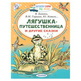 «Лягушка-путешественница и другие сказки», Бианки В. В., Гаршин В. М.