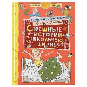 Funny stories about school life. Marshak S. Ya., Mikhalkov S.V., Oster G. B.