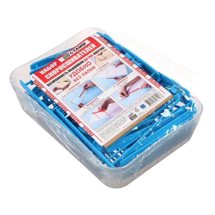Набор скоросшивателей СТАММ 25 штук, синий