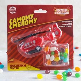 Подарочный набор «Самому смелому»: вертолёт, наклейки, конфеты 20 г