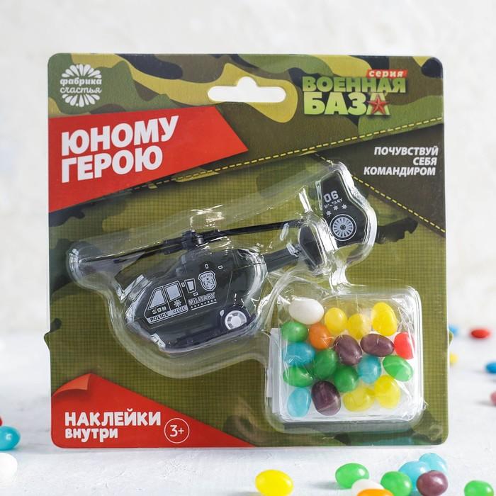 Набор «Юному герою»: вертолёт, наклейки, конфеты 20 г