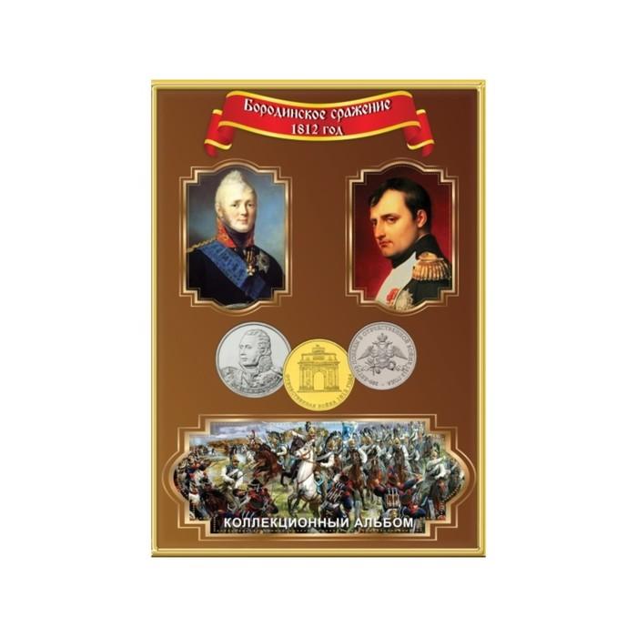 Альбом-планшет для монет «Памятные монеты России, Отечественная война 1812 г.» - фото 408710789