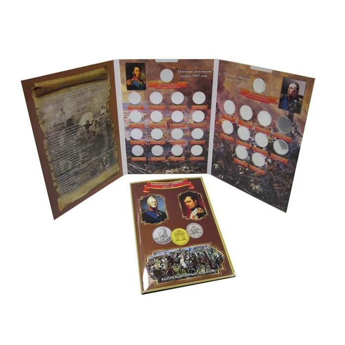 Альбом-планшет для монет «Памятные монеты России, Отечественная война 1812 г.» - фото 408710790