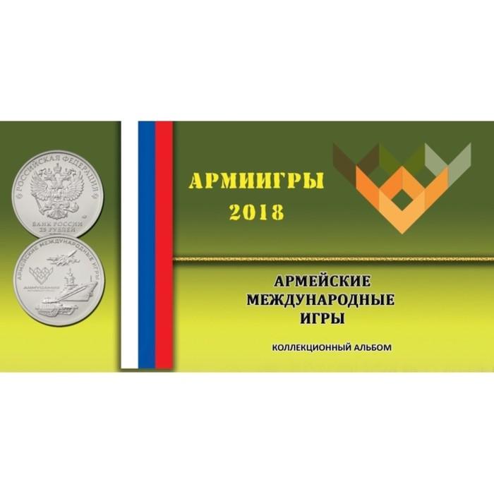 Альбом-планшет для монет «Армейские международные игры» под 25 рублёвую монету