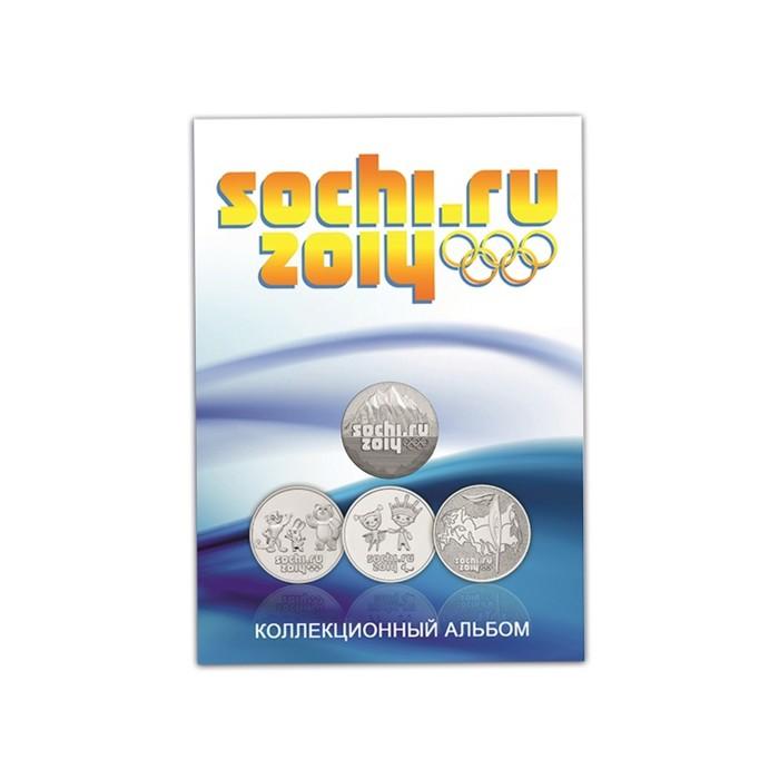 Альбом-планшет для монет «Сочи 2014», с блистерами под 4 монеты РФ 25 рублей и холдером под банкноту 100 рублей
