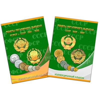 Альбом-планшет для монет «СССР регулярного выпуска 1921-1936 гг. и 1937-1957 гг.» в двух томах