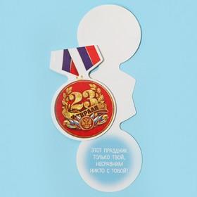 Открытка поздравительная «Медаль», тиснение, 8 × 9 см Ош