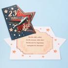 Открытка поздравительная «Звезда к 23 февраля», тиснение, 8 × 9 см