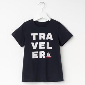 "Boy's t-shirt ""Travel"" R. 32 (110-116cm), blue"