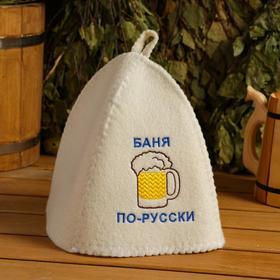 Шапка банная 'Баня по-русски', войлок, белая Ош