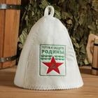"""Cap bath """"Ready to defend the homeland"""", felt, white"""