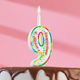 """Свеча для торта цифра """"С Днём Рождения"""" """"9"""""""