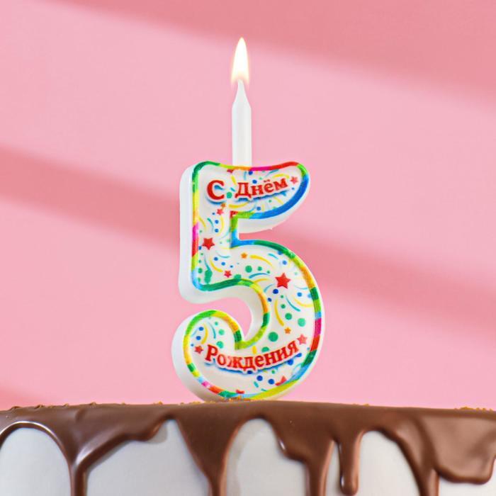 "Свеча для торта цифра ""С Днём Рождения"" ""5"" - фото 1706249"