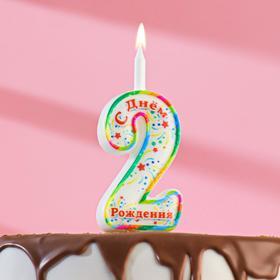 """Свеча для торта цифра """"С Днём Рождения"""" """"2"""""""