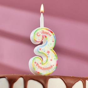 """Свеча для торта цифра """"С Днём Рождения"""" """"3"""""""