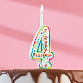 """Свеча для торта цифра """"С Днём Рождения"""" """"4"""""""