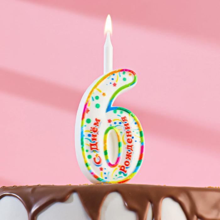 "Свеча для торта цифра ""С Днём Рождения"" ""6"" - фото 1706252"