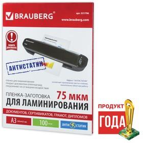 Пленка для ламинирования BRAUBERG антистатик, 100шт, для формата А3 75 мкм, 531796 Ош