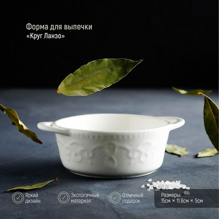 "Baking dish ""Round. Lanza,"" 15х11,6x5 cm"