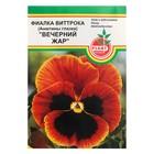 """Семена цветов Виола """"Вечерний жар"""", Дв, 0,03 г"""