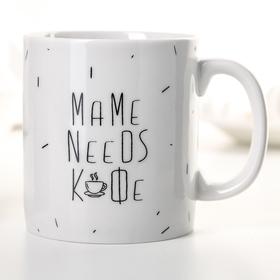 """Кружка 300 мл """"Мама needs coffee"""""""