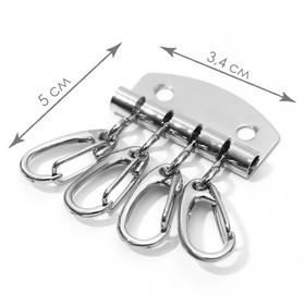 Carabiner key holders, 3.4 x 5 cm, 4 PCs, silver color