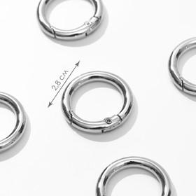 Кольцо-карабин, d = 20/28 мм, толщина - 4 мм, 5 шт, цвет серебряный