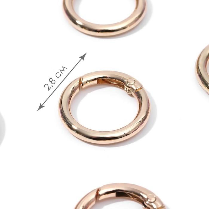 Кольцо-карабин, d = 20/28 мм, толщина - 4 мм, 5 шт, цвет золотой