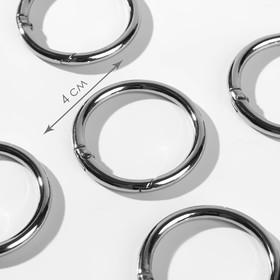 Кольцо-карабин, d = 32/40 мм, толщина - 4 мм, 5 шт, цвет серебряный