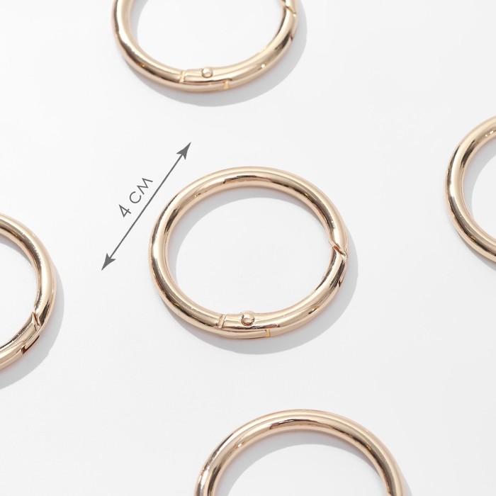 Кольцо-карабин, d = 32/40 мм, толщина - 4 мм, 5 шт, цвет золотой