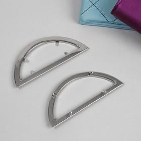 Ручка для сумки, металлическая, 1 шт (2 части), 13 × 5,5 см, цвет серебряный