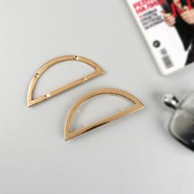 Ручка для сумки, металлическая, 1 шт (2 части), 13 × 5,5 см, цвет золотой