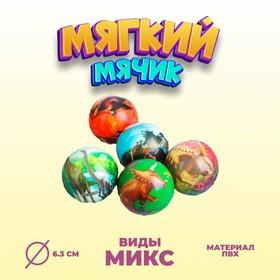 Мяч «Динозавры», мягкий, 6,3 см, виды МИКС в Донецке