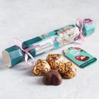 """Шоколадные конфеты в упаковке-конфете """"Лучшему воспитателю"""", 57 г"""