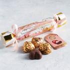 """Шоколадные конфеты в упаковке-конфете """"С праздником весны"""", 57 г"""