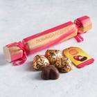 """Шоколадные конфеты в упаковке-конфете """"Любимой подруге"""", 57 г"""