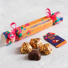 """Шоколадные конфеты в упаковке-конфете """"С днем рождения"""", 57 г"""