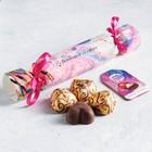 """Шоколадные конфеты в упаковке-конфете """"Любимой сестре"""", 57 г"""