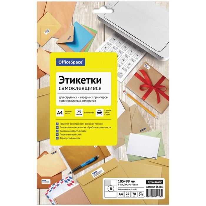 Этикетки самоклеящиеся OfficeSpace, на листе формата А4, 25 листов, 105х99мм, плотность 70г/м2
