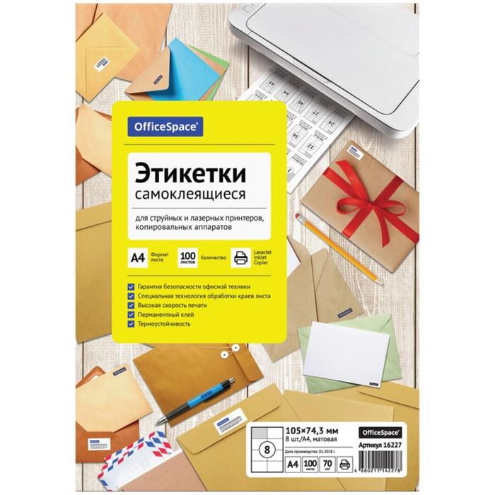 Этикетки самоклеящиеся OfficeSpace, на листе формата А4, 100 листов, 105х74,3мм, плотность 70г/м2