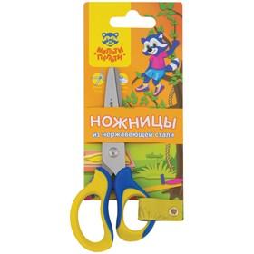 Scissors for children 12.5 cm Multi-Remote