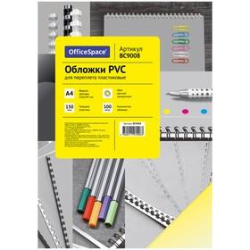 Обложки для переплёта 100 штук, пластик, А4, 150 мкм OfficeSpace PVC, прозрачные жёлтые