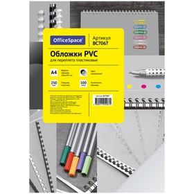 Обложка А4 OfficeSpace 'PVC' 250мкм, прозрачный бесцветный пластик, 100л. Ош