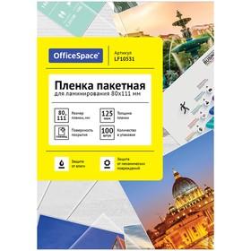 Пленка для ламинирования А7 OfficeSpace 80*111мм, 125мкм, глянец, 100л. Ош
